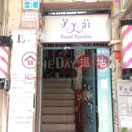 230 Sai Yeung Choi Street South |西洋菜南街230號