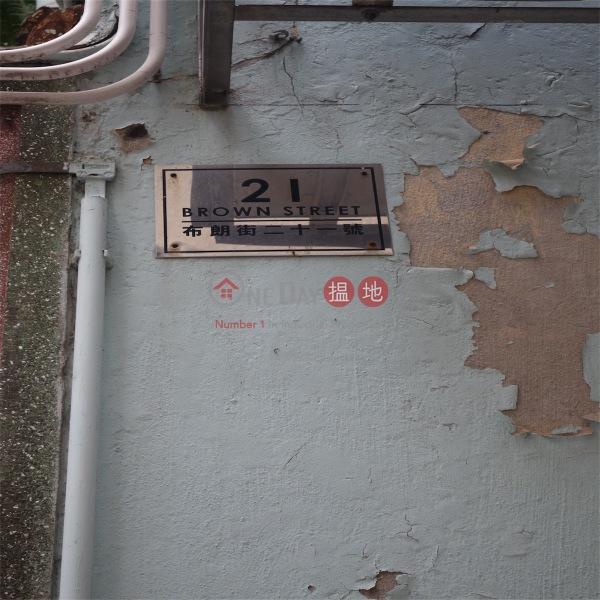布朗街21號 (21 Brown street) 銅鑼灣|搵地(OneDay)(2)