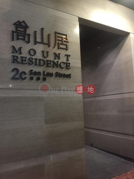 Mount Residence (Mount Residence) To Kwa Wan|搵地(OneDay)(3)