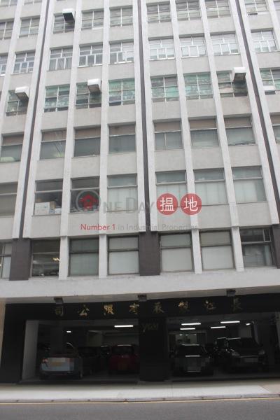 標準工業大廈 (Standard Industrial Building) 新蒲崗|搵地(OneDay)(2)