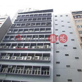 Hoi Hung Industrial Building,Kwai Chung, New Territories