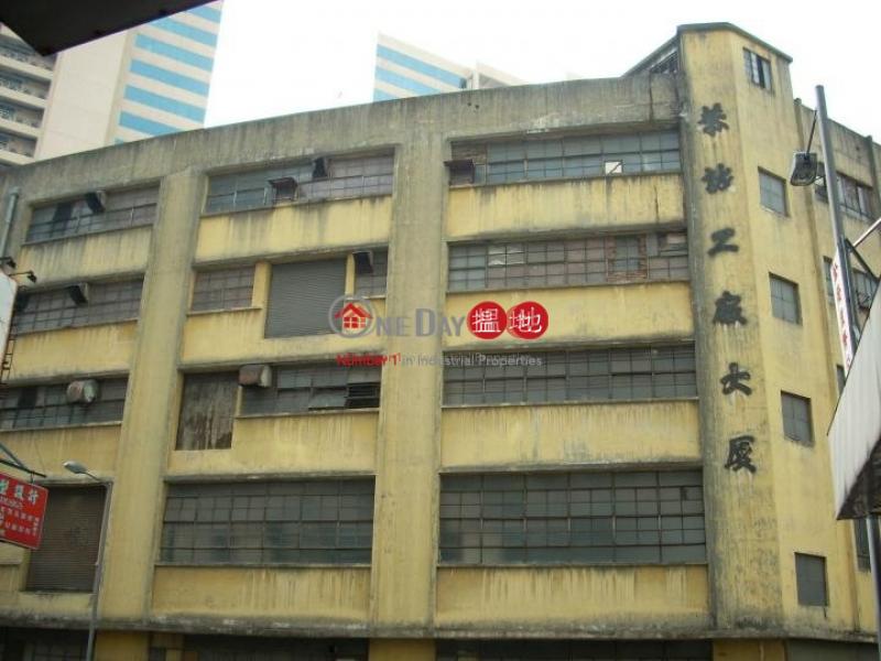 罕有大樓面,約16萬呎,共5層,合物流倉, | Kong Sheng Factory Building 恭誠工業大廈 Rental Listings