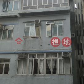 獅子石道60號,九龍城, 九龍