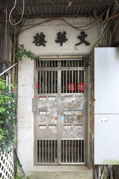 文華樓 (Man Wah Building) 大埔|搵地(OneDay)(3)