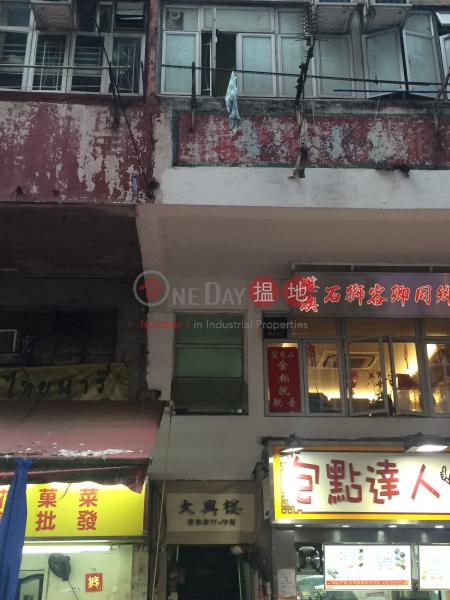 77號 大興大廈 (77 Tai Hing Building) 北角|搵地(OneDay)(2)