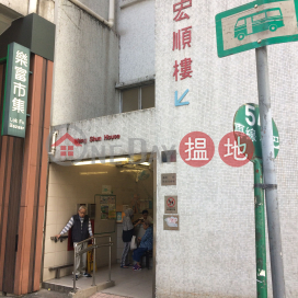 Wang Shun House, Lok Fu Estate|樂富邨宏順樓
