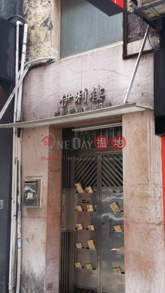 伊利樓 (Elgin Building) 蘇豪區|搵地(OneDay)(4)
