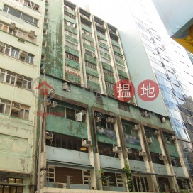 Fat Lee Industrial Building,Kwun Tong, Kowloon