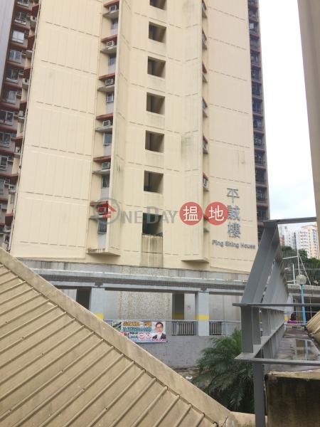 Ping Shing House, Ping Tin Estate (Ping Shing House, Ping Tin Estate) Lam Tin|搵地(OneDay)(1)