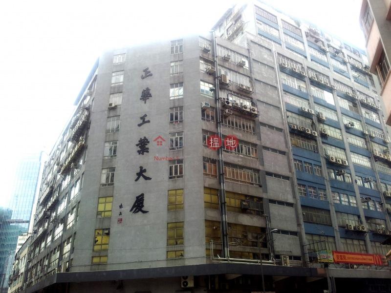 正華工業大廈 (Jing Wah Building) 新蒲崗|搵地(OneDay)(1)