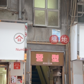 禧利街18-20號,上環, 香港島