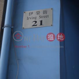 伊榮街21號,銅鑼灣, 香港島