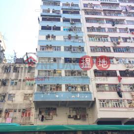 Wah Tong House|華通樓