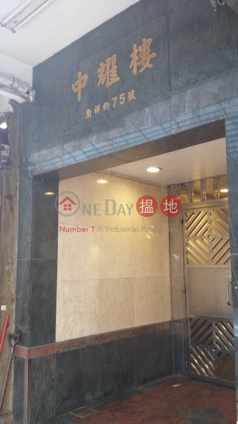 Chung Yew Building (Chung Yew Building) Tai Kok Tsui|搵地(OneDay)(5)