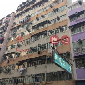 Harmony House,Sham Shui Po, Kowloon
