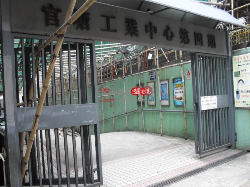 觀塘工業中心|觀塘區官塘工業中心(Kwun Tong Industrial Centre)出租樓盤 (lcpc7-05730)