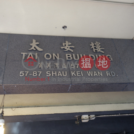 (Flat 61 - 68) Tai On Building|太安樓 (61- 68室)