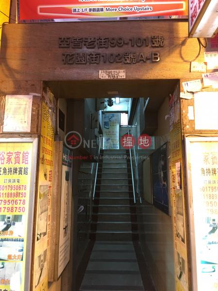 99-101 Argyle Street (99-101 Argyle Street) Mong Kok|搵地(OneDay)(2)