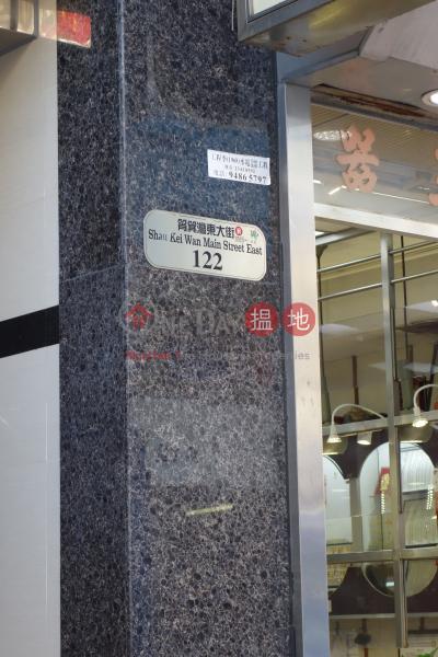 Tung Tai Building (Tung Tai Building) Shau Kei Wan|搵地(OneDay)(2)