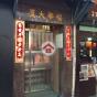 福華大廈 (Fook Wah Mansion) 東區清風街2-4號|- 搵地(OneDay)(2)