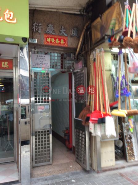 34-58 Yin Hing Street Yin Hing Building (34-58 Yin Hing Street Yin Hing Building) San Po Kong|搵地(OneDay)(1)