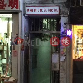 黃埔街9A號,紅磡, 九龍