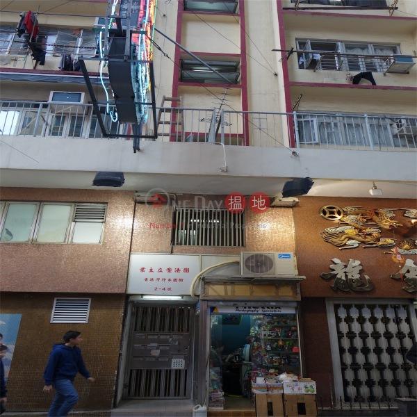 2-4 Spring Garden Lane (2-4 Spring Garden Lane) Wan Chai|搵地(OneDay)(4)