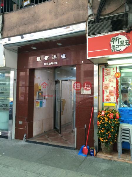 Ngan Tao Building (Ngan Tao Building) Causeway Bay|搵地(OneDay)(2)