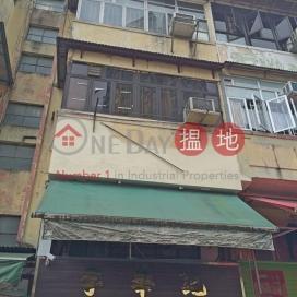 San Kung Street 14 新功街14號