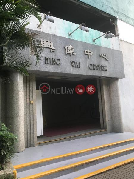 興偉中心 (Hing Wai Centre) 田灣|搵地(OneDay)(2)