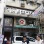 信邦商業大廈 (Shun Pont Commercial Building ) 灣仔|搵地(OneDay)(2)
