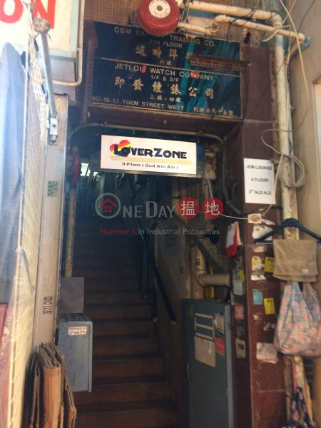 利源西街15號 (15 Li Yuen Street West) 中環|搵地(OneDay)(1)
