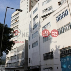 Milo\'s Industrial Building,Kwai Chung, New Territories