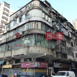 海壇街276號,深水埗, 九龍