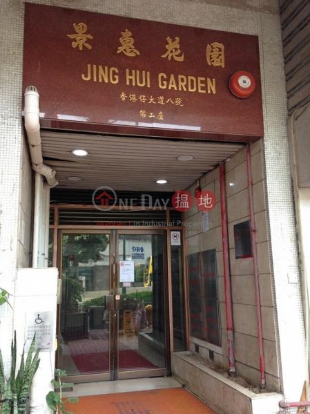 景惠花園 (Jing Hui Garden) 香港仔|搵地(OneDay)(2)