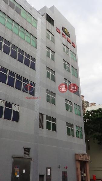 燕京大廈 (Yanjing Building) 粉嶺|搵地(OneDay)(1)