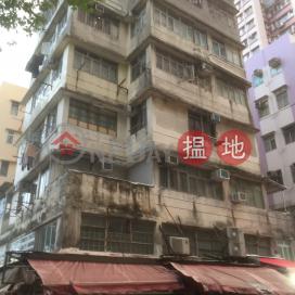 Wan Wah Mansion|雲華樓