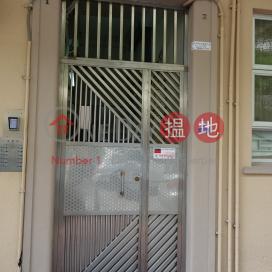 宏華街1-3號,筲箕灣, 香港島
