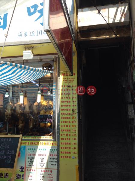 廣東道1048號 (1048 Canton Road) 旺角|搵地(OneDay)(2)