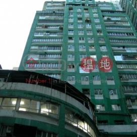 Fortune Factory Building|富誠工業大廈
