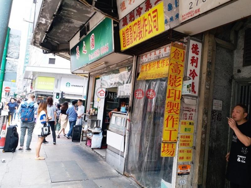 極旺向長沙灣道大地舖放售1分鐘到地鐵|883長沙灣道 | 長沙灣香港|出售|HK$ 5,200萬