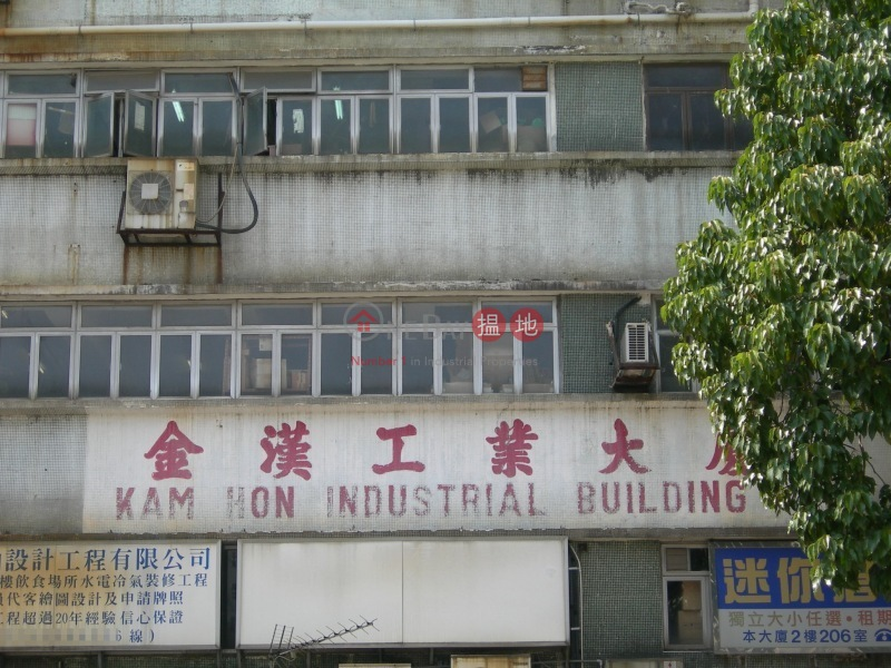 Kam Hon Industrial Building (Kam Hon Industrial Building) Kowloon Bay|搵地(OneDay)(2)
