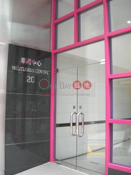 華蘭中心 (Westlands Centre) 鰂魚涌|搵地(OneDay)(2)