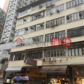 浣紗街11A號,銅鑼灣, 香港島