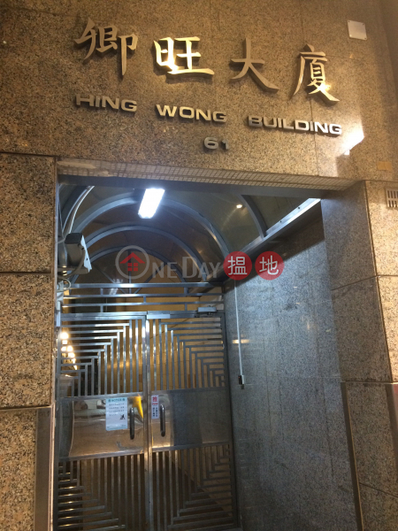 Hing Wong Building (Hing Wong Building) Kennedy Town|搵地(OneDay)(5)