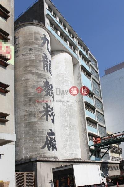 Kowloon Flour Mills Building (Kowloon Flour Mills Building) Kwun Tong|搵地(OneDay)(4)