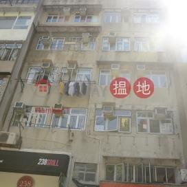 荷李活道238號,北角, 香港島