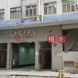 E Tat Factory Building|Southern DistrictE. Tat Factory Building(E. Tat Factory Building)Rental Listings (WET0229)_0