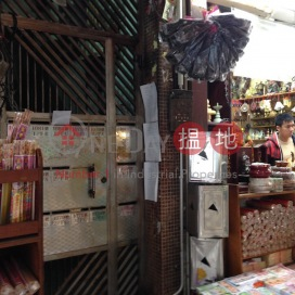 1079-1081 Canton Road,Mong Kok, Kowloon