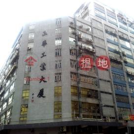 正華工業大廈,新蒲崗, 九龍